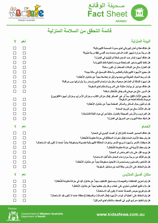 Home Safety Checklist - Arabic
