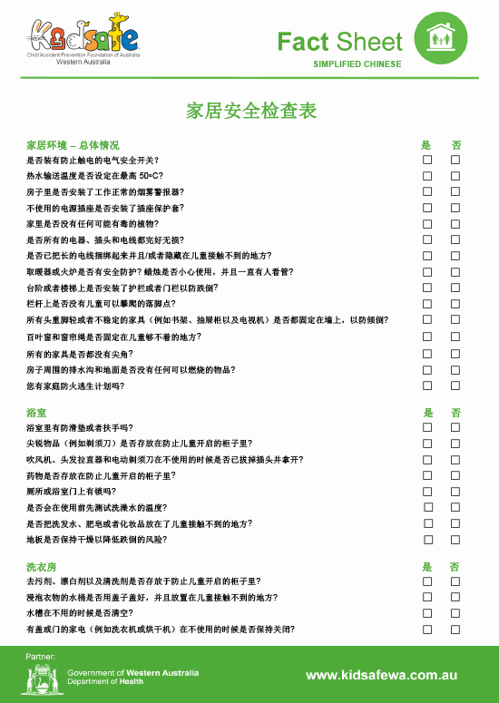 Home Safety Checklist - Simplified Chinese
